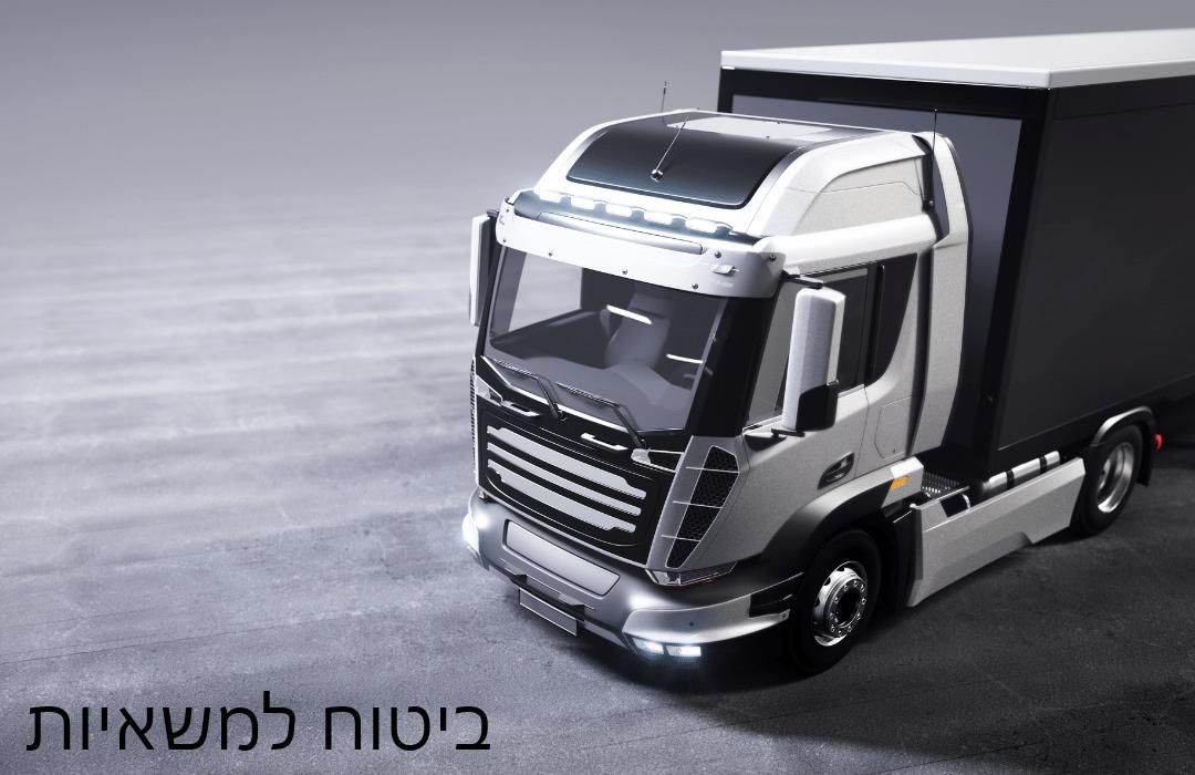 ביטוח למשאיות